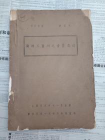 民国24年稀见地方文献~《广州三角洲之甘蔗栽培》16开一厚册全~内页有上百幅插图