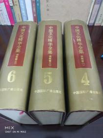 中国文化精华全集 宗教卷 123全三册 精装版  三本合售!