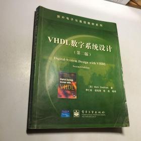 VHDL数字系统设计