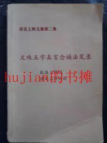 清定上师文集(二)文殊五字真言念诵法笔录