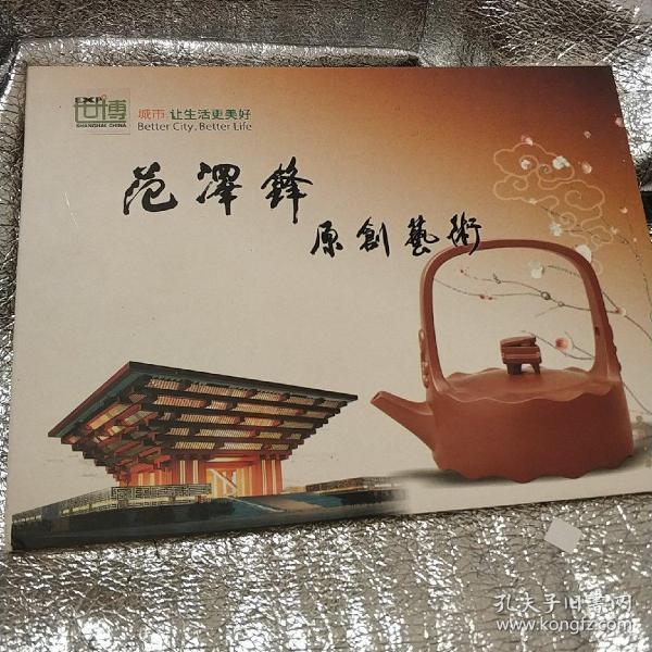 世博 城市,让生活更美好 范泽峰 原创艺术 2010年上海世界博览会纪念邮票册