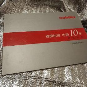 德国柏丽 中国10年 特别纪念《中国邮政专版发行》 北京邮票厂出品