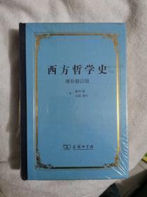 西方哲學史:增補修訂版·精裝本