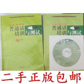 广西智能测试版普通话培训与测试 卞成林 广西教育出版社