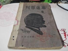民国出版 红色文献 1938年版 列宁选集 第8卷 土纸  (共产党早期)解放社出版