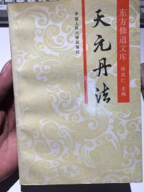 东方修道文库:天元丹法