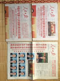 中共十七大全国代表大会在京开闭幕式和当选、三天三份报全