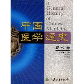 中国医学通史·现代卷