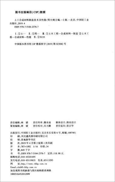 土工合成材料制造技术及性能(第2版)