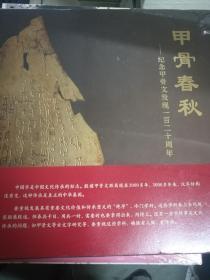 甲骨春秋:纪念甲骨文发现120周年