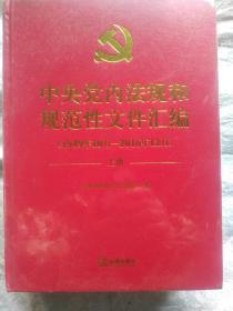 中央党内法规和规范性文件汇编(1949年10月-2016年12月) 上下册