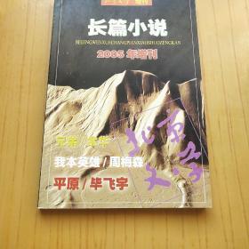 北京文学增刊 长篇小说.2005年增刊