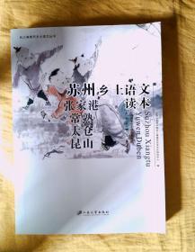 苏州乡土语文读本