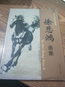 中國名家畫集系列:徐悲鴻畫集