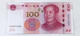 第四套人民币100元,正面有印刷失误。
