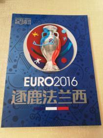 EURO2016 逐鹿法兰西 : 2016法国欧洲杯观战指南  无海报赠品