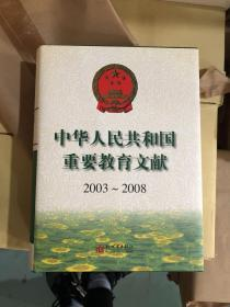 中华人民共和国重要教育文献:2003-2008