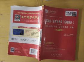圣才教育·高鸿业《西方经济学(宏观部分)》(第6版) 笔记和课后习题 有磨损