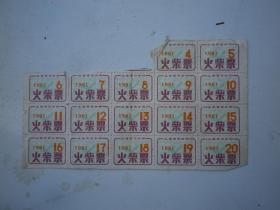 1991年  火柴票