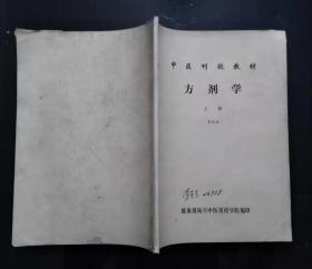 C114方剂学(上册)