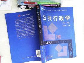 公共行政学 第三版