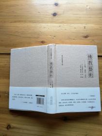 佛教艺术(现代世界佛学文库)精装如图81号