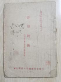 1946年出版  《游击战术,附毛泽东著游击战争的战略问题》  东北军政大学