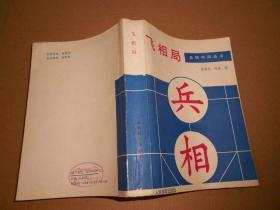 飞相局-89年一版一印