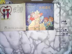 24开彩色连环画:古城遗址(小不点丛书)