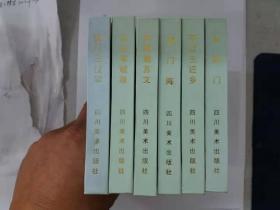 薛仁贵征东 礼品书小精装 四川美术出版社50开小精装连环画 6本合售