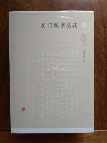 吴门贩书丛谈(上下册全)精装[包邮]