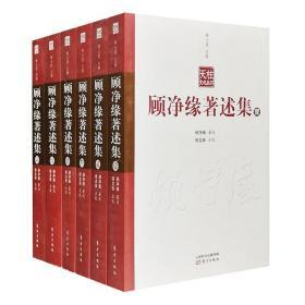 顾净缘著述集(1-6),顾净缘述,顾龙珠 点校/东方出版社。官方正版,稀缺书籍。