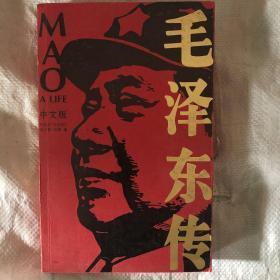 毛泽东传 中文版