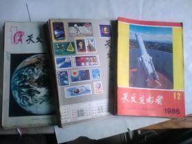 天文爱好者1980年1-12期、1981年1-12期、1982年1-12期、1986年1-12期 48本合售