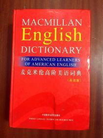 一版一印  麦克米伦高阶美语词典  Macmillan English Dictionary for Advanced Learners