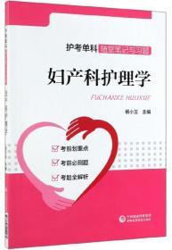妇产科护理学