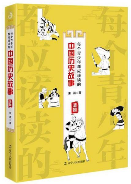 每个青少年都应该读的中国历史故事(清朝)