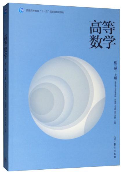 高等数学(第3版上册)