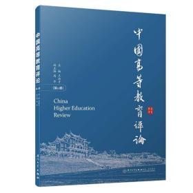 中国高等教育评论(第11卷)