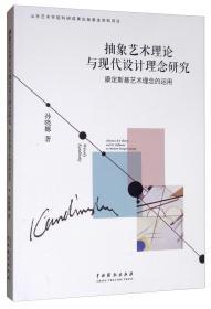 抽象艺术理论与现代设计理念研究:康定斯基艺术理念的运用:Wassily Kandinsky