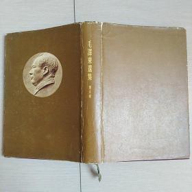毛泽东选集第五卷[布面精装本](繁体竖版)〈1977年北京初版〉