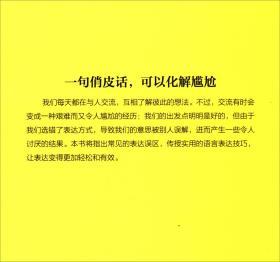 别输在不会表达上 刘文华 中译出版社 9787512669772  励志与成