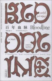 送书签hn-9787500159650-百年血脉(英文)