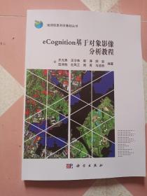 eCognition基于对象影像分析教程