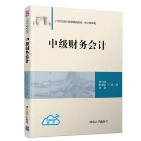 中级财务会计(21世纪经济管理精品教材·会计学系列)