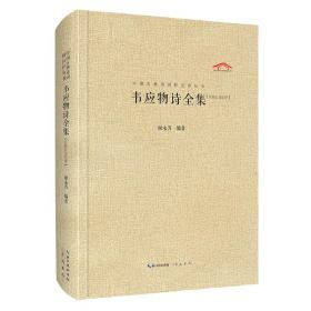 中国古典诗词校注丛书:韦应物诗全集(精装)