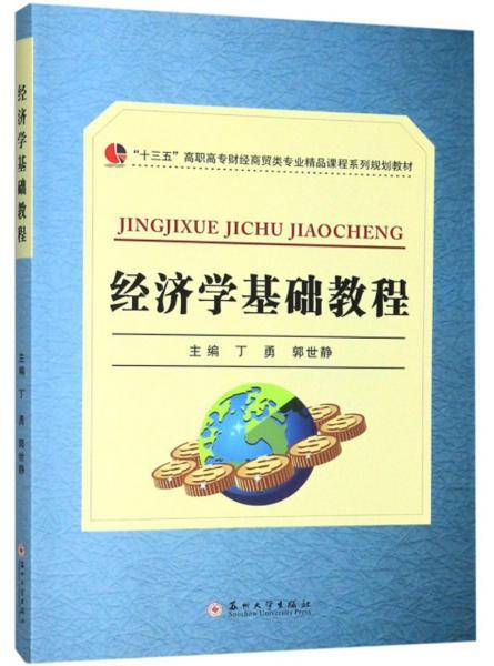 经济学基础教程