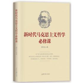 新时代马克思主义哲学必修课