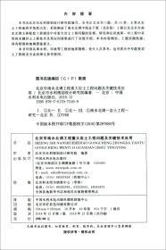 北京市南水北调工程重大岩土工程问题及关键技术应用
