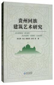 贵州回族建筑艺术研究